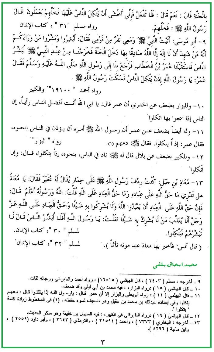جمع الفوائدمن جامع الأصول ومجمع الزوائد 2.jpg
