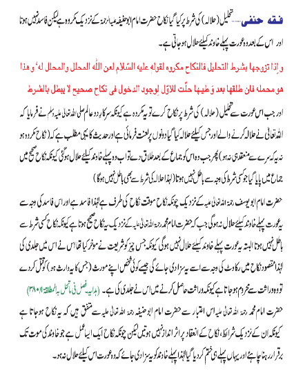 حلالہ باعث لعنت لیکن کام ہوجائے گا.png