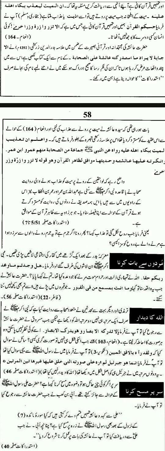 خلاف قرآن روایات_1.jpg