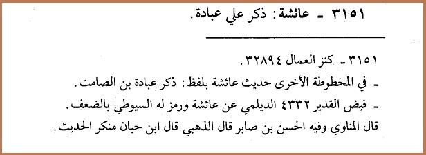 ذكر علي عبادة.jpg