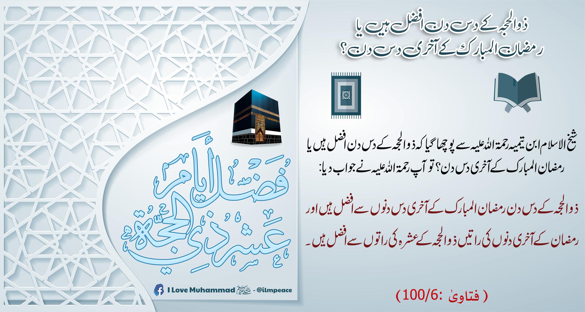 ذوالحجہ کے دس دن افضل ہیں یا رمضان المبارک کے آخری دس دن؟ JPG.jpg