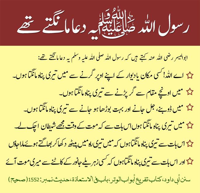 رسول اللہ ﷺ یہ دعا مانگتے تھے.png