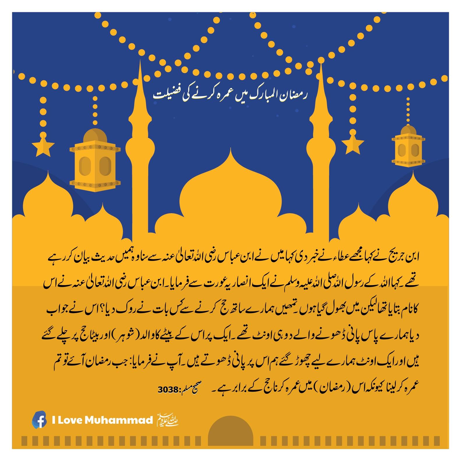 رمضان المبارک میں عمرہ کرنے کی فضیلت JPG.jpg
