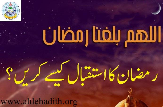 رمضان المبارک کا استقبال کیسے کریں؟.jpg