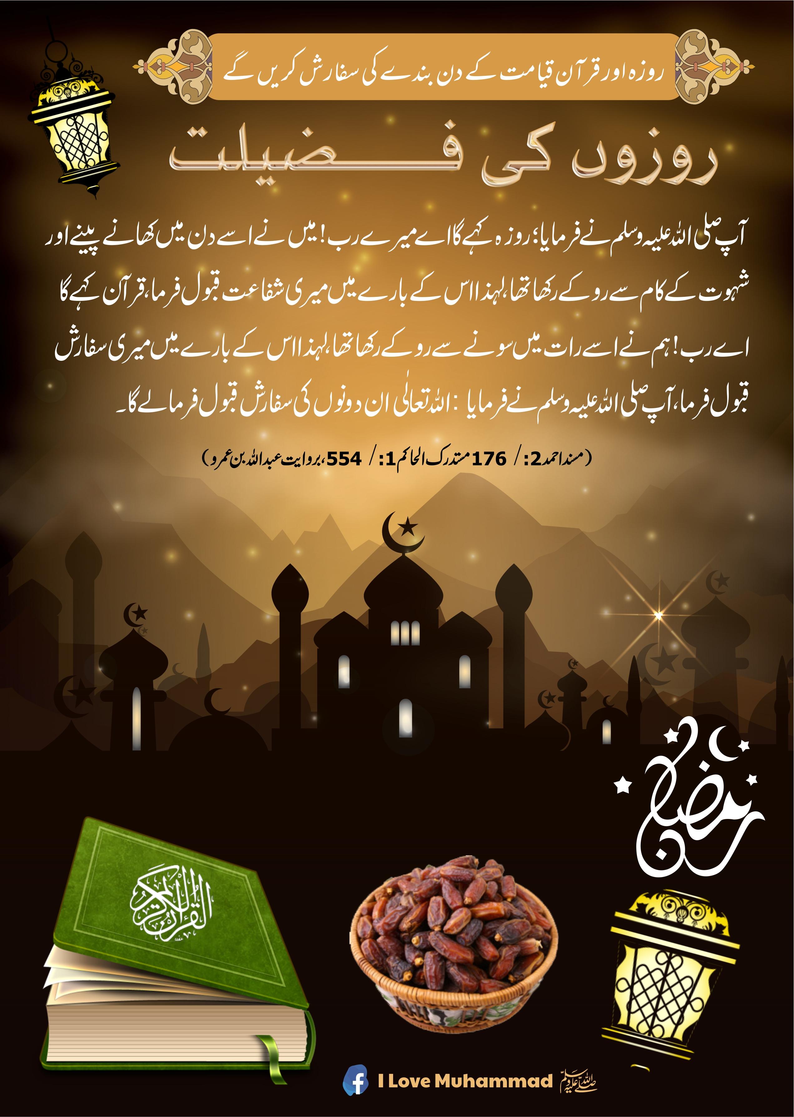 روزہ اور قرآن قیامت کے دن بندے کی سفارش کریں گے JPG.jpg