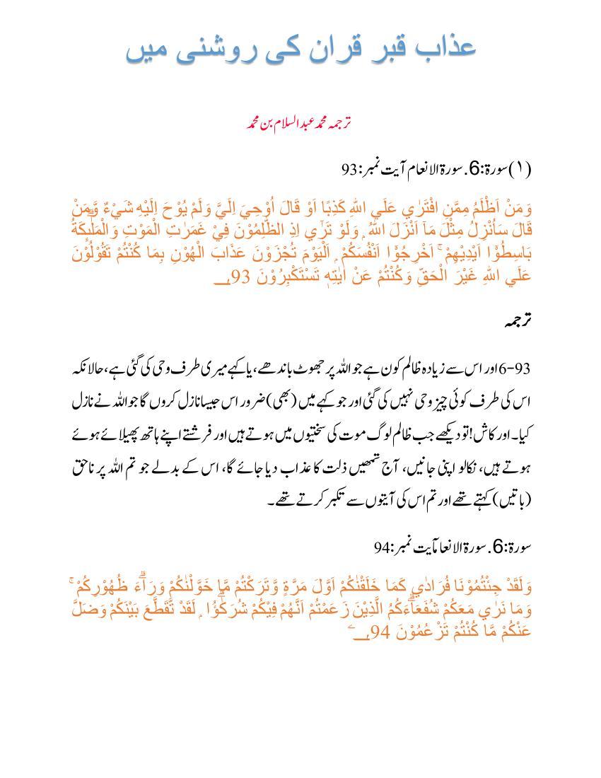عذاب قبر قران مجید کی روشنی میں.page1.jpg
