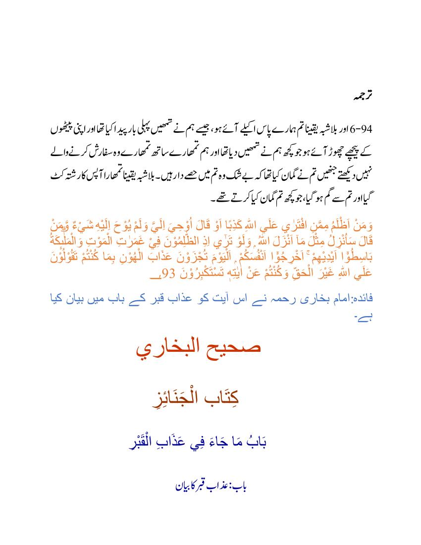 عذاب قبر قران مجید کی روشنی میں.page2.jpg