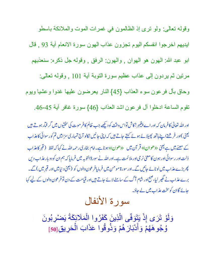 عذاب قبر قران مجید کی روشنی میں.page3.jpg
