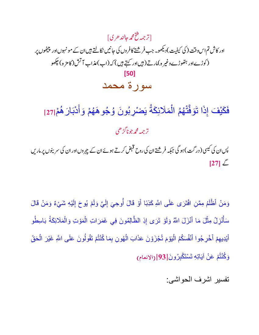 عذاب قبر قران مجید کی روشنی میں.page4.jpg