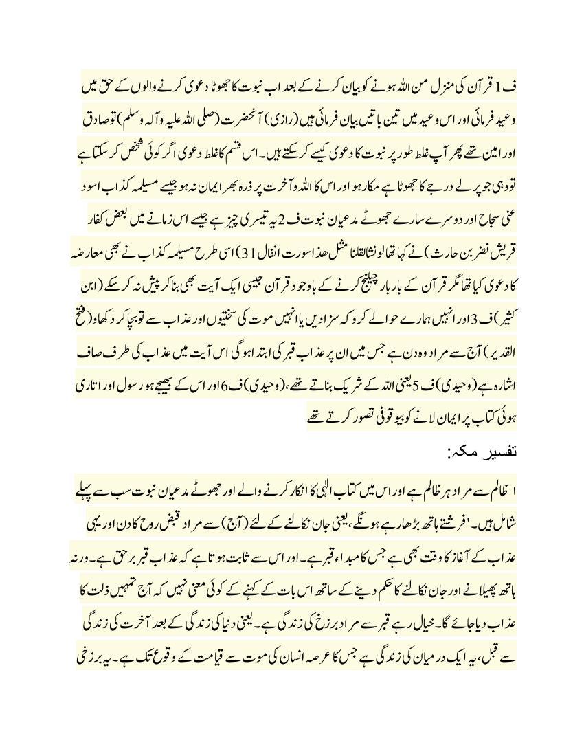 عذاب قبر قران مجید کی روشنی میں.page5.jpg