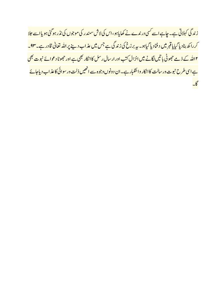 عذاب قبر قران مجید کی روشنی میں.page6.jpg