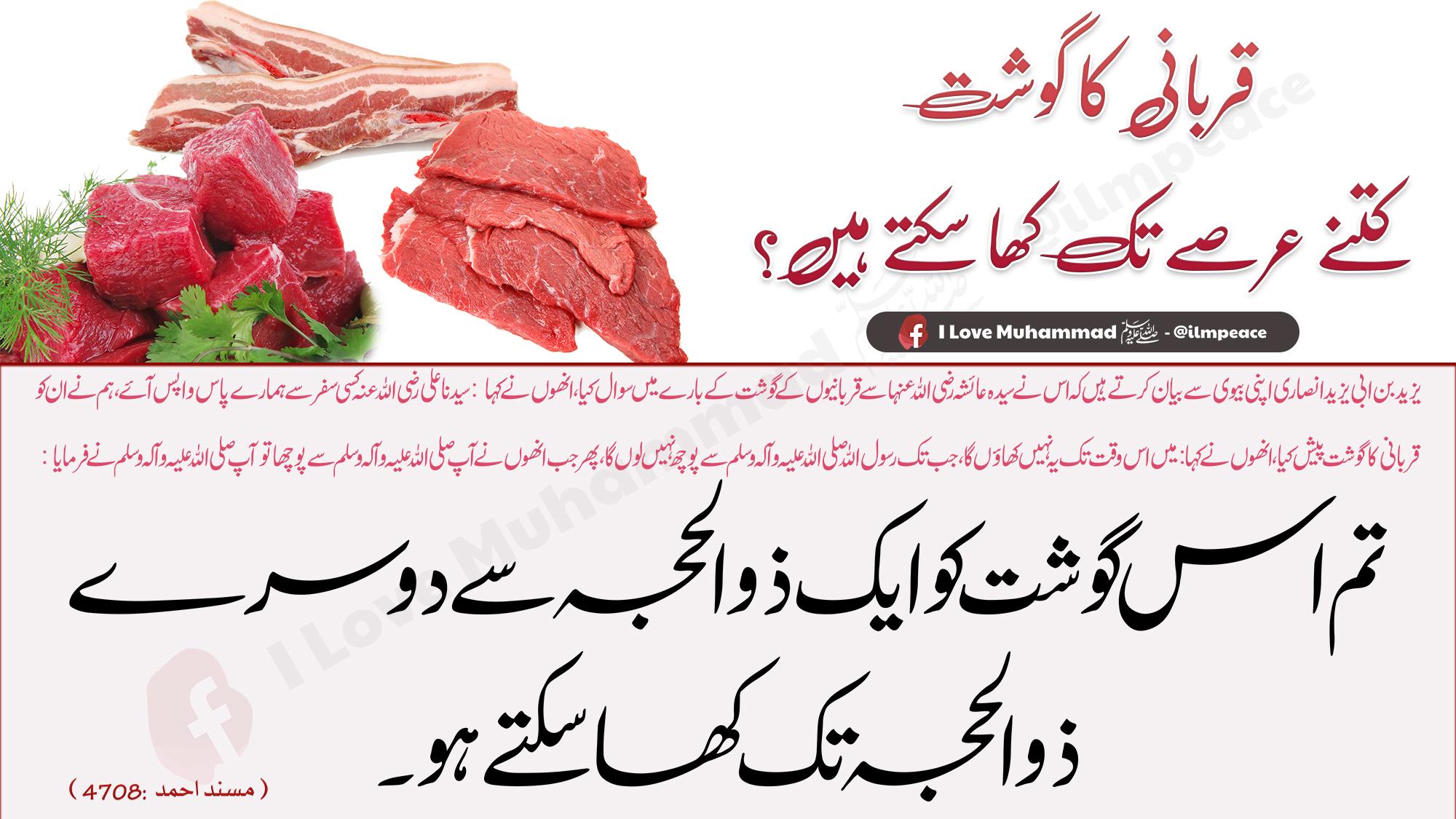 قربانی کا گوشت کتنے عرصے تک کھا سکتے ہیں؟ JPG.jpg