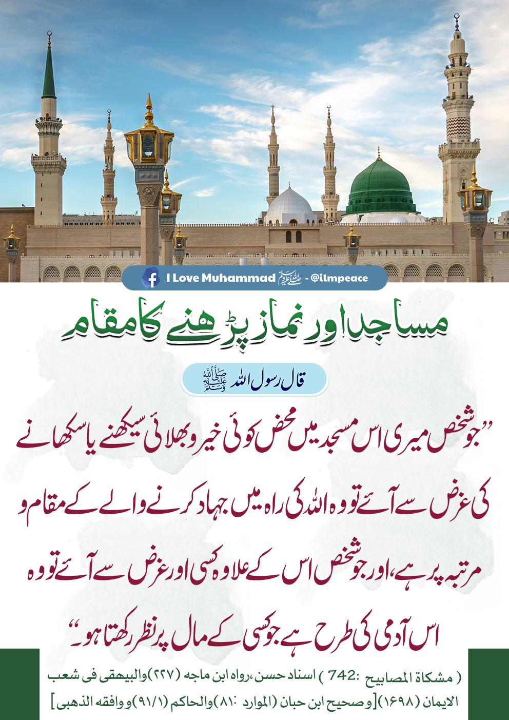 مساجد اور نماز پڑھنے کا مقام JPG.jpg