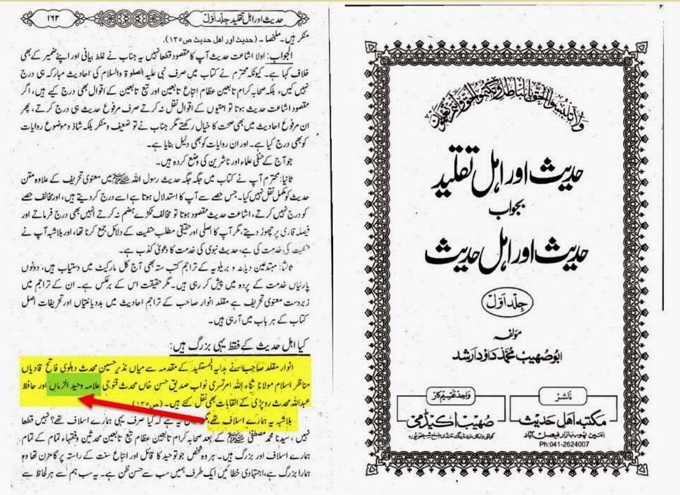 نواب صدیق حسن خان ثناء اللہ امرتسری علامہ وحید الزمان وغیرہ غیرمقلدین کے اسلاف تھے.jpg