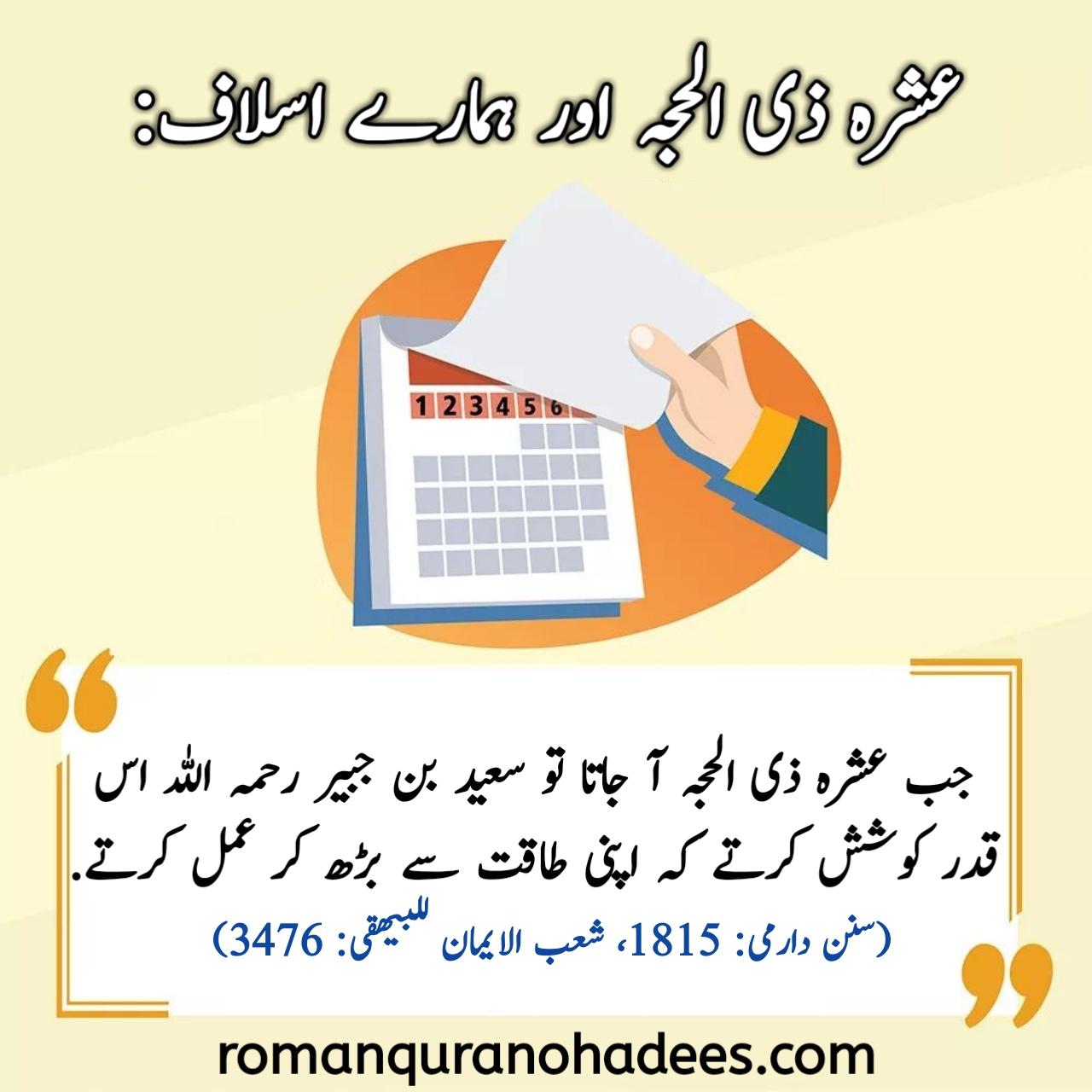 'Ashra e Zil-Hijjah aur hamaare Aslaaf (Urdu).jpg