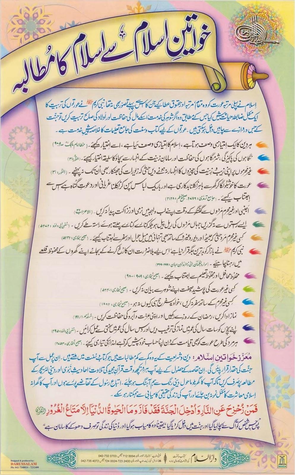 06-KHAWATEEN-E-ISLAM SAY ISLAM KA MUTALBA..jpg
