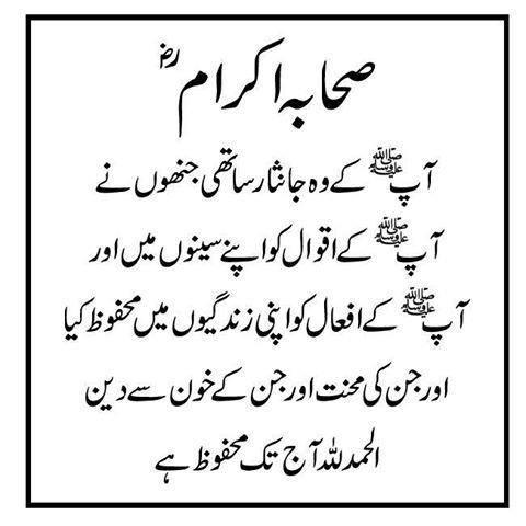 1724937 528370423927193 119375167 n jpg4347 - 18 Zil Hajj -Shahadat Hazrat Usman-e-Gani Radi Allahu Anhu