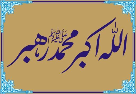 Allah o Akbar Muhammad Rahbar.jpg