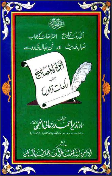 Anwar-ul-Masabeeh-Bajwab-Rakat-e-Taraweeh.jpg