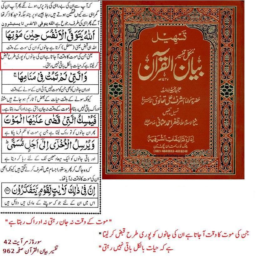 asharf ali thanvi sahib ki tafseer-2.jpg