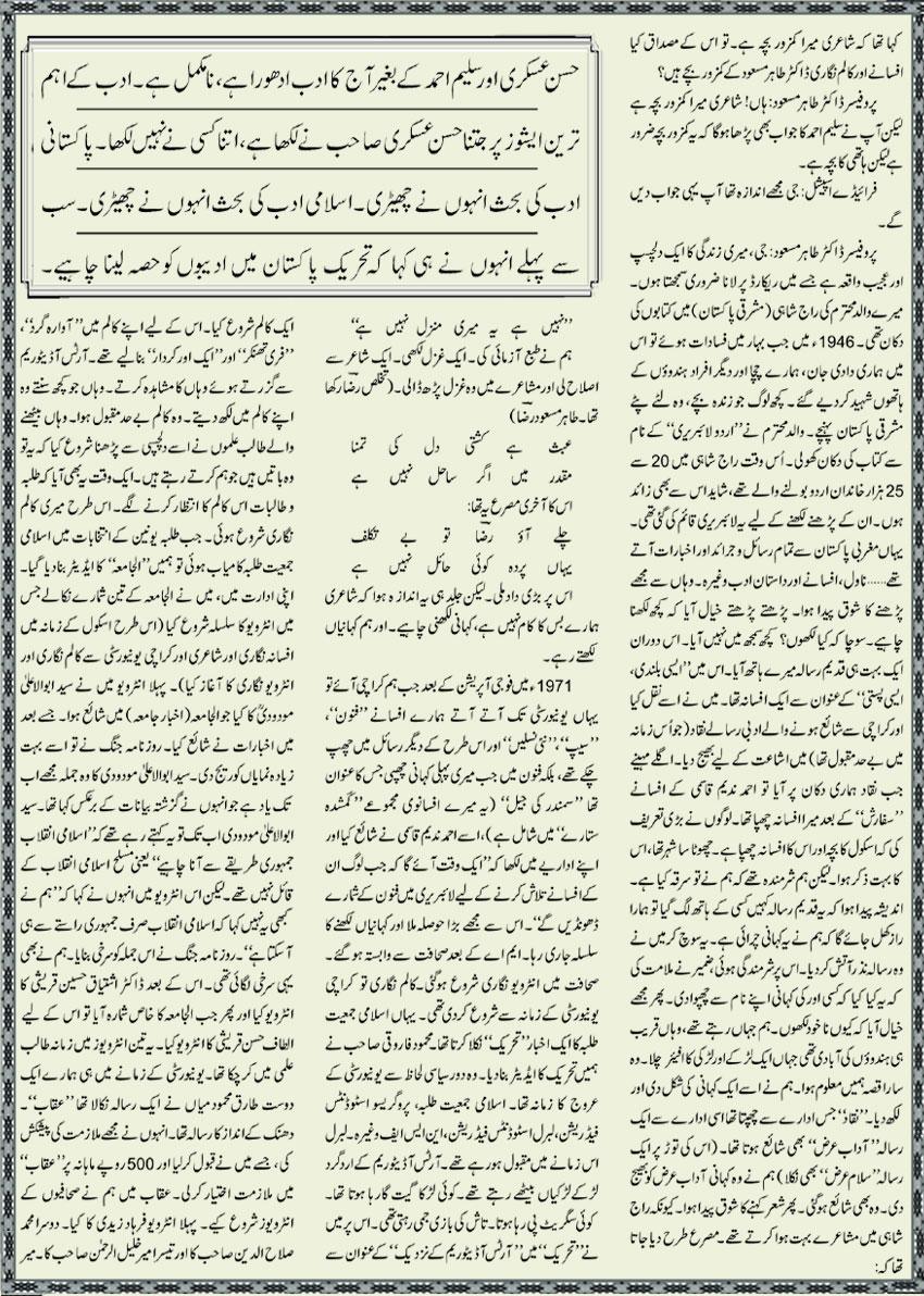 Dr Tahir Masood-5.jpg