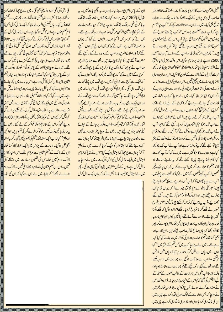 Dr Tahir Masood-6.jpg