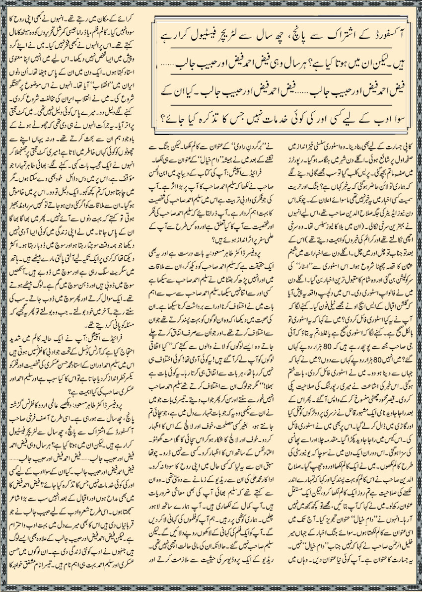 Dr Tahir Masood-7.jpg