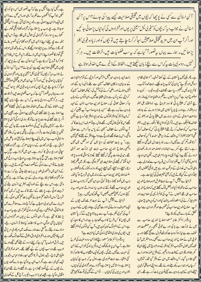 Dr Tahir Masood-9.jpg