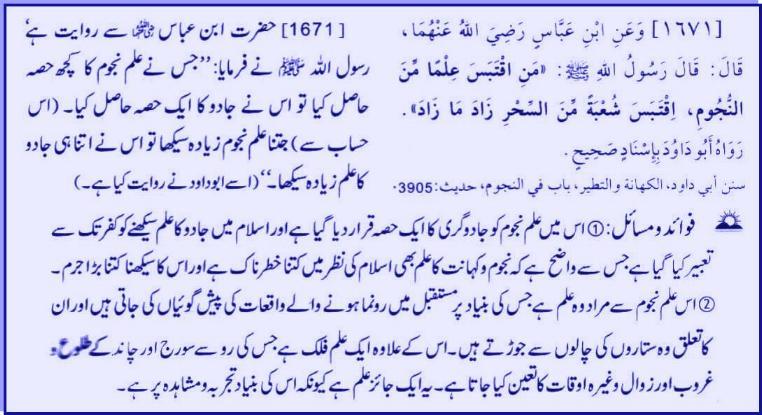 hadith-1671a.jpg