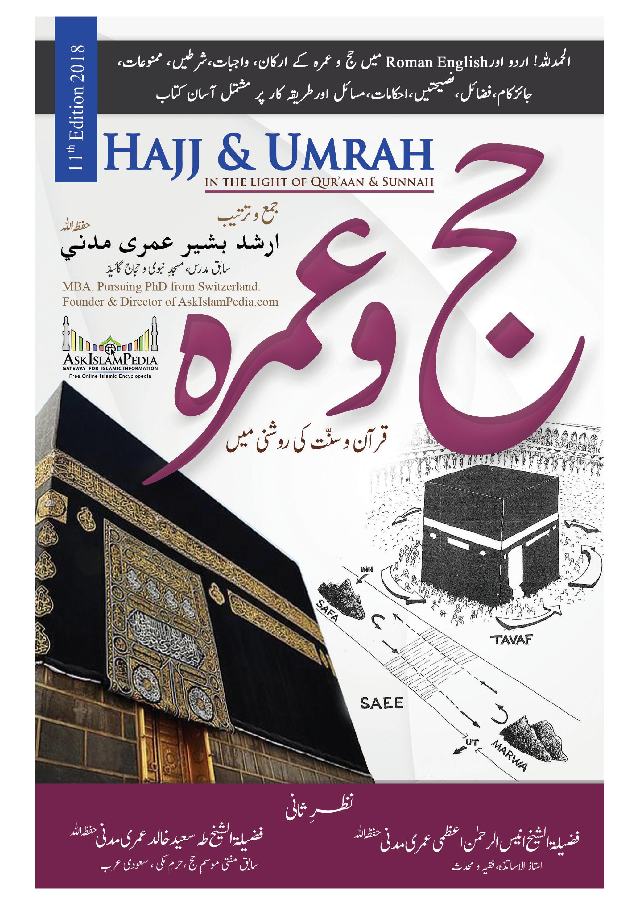 Hajj-and-Umrah-Book_0001.png