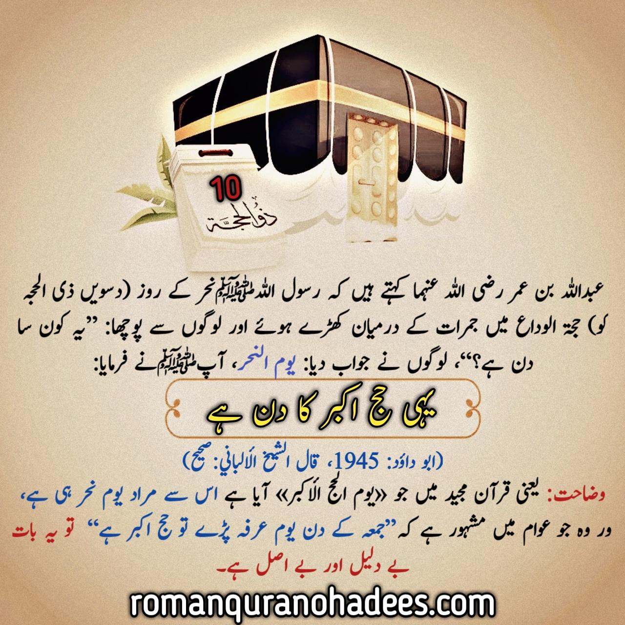 Hajj e Akbar Urdu.jpg