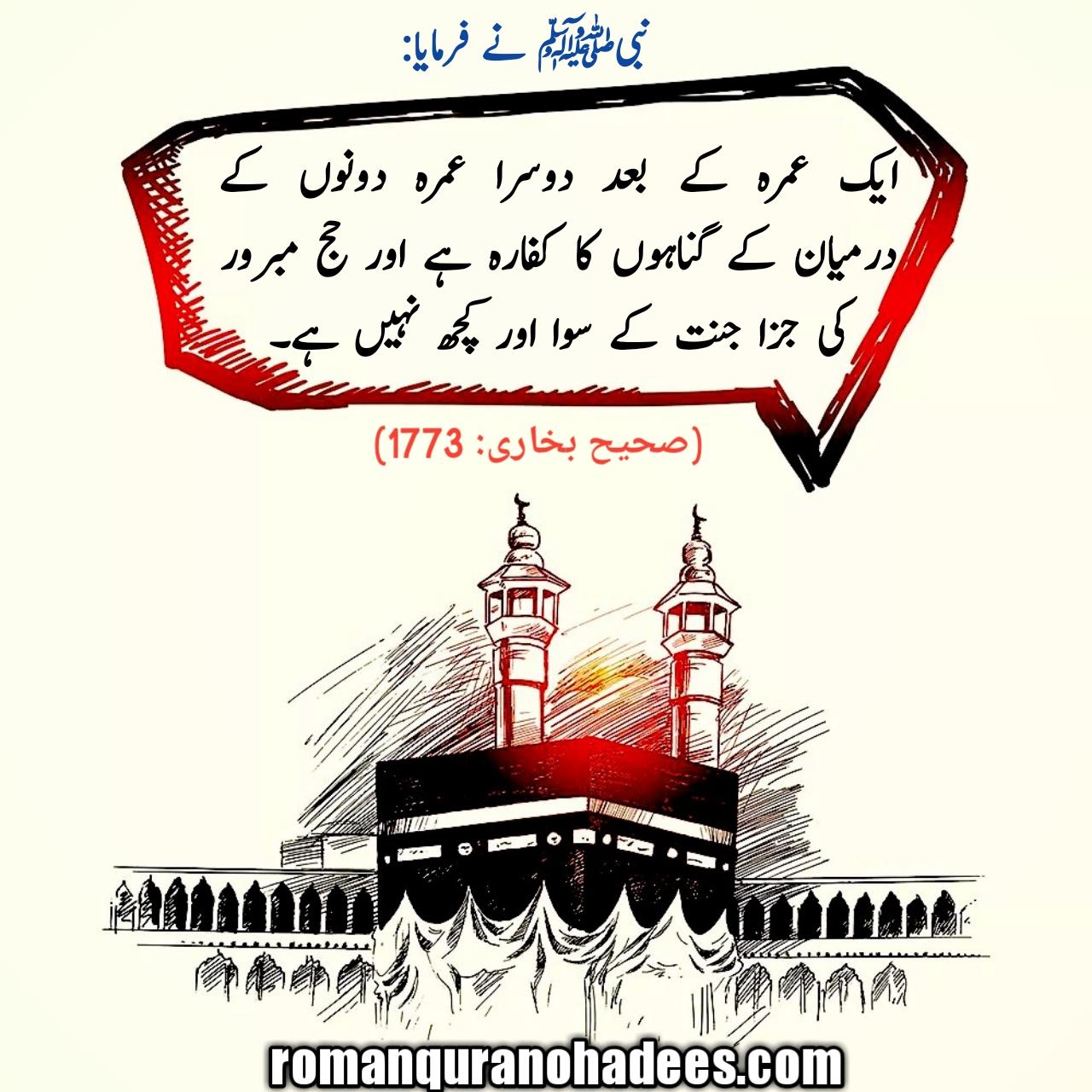 Hajj e Mabroor ka badla (Urdu).jpg