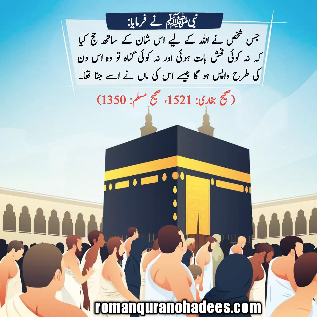 Hajj ki fazeelat (Urdu).jpg