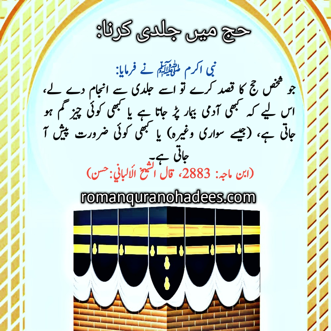 Hajj mein jaldi karna (Urdu).jpg
