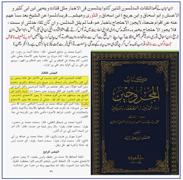 Ibn-Habban-_04B-768x752.jpg
