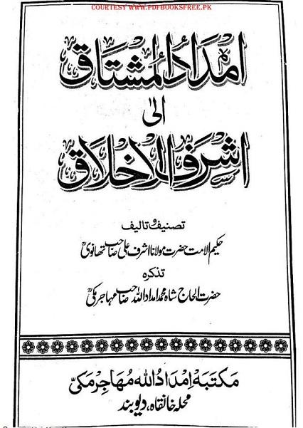 Imdad ul Mushtaq Pdfbooksfree.pk_0001.jpg