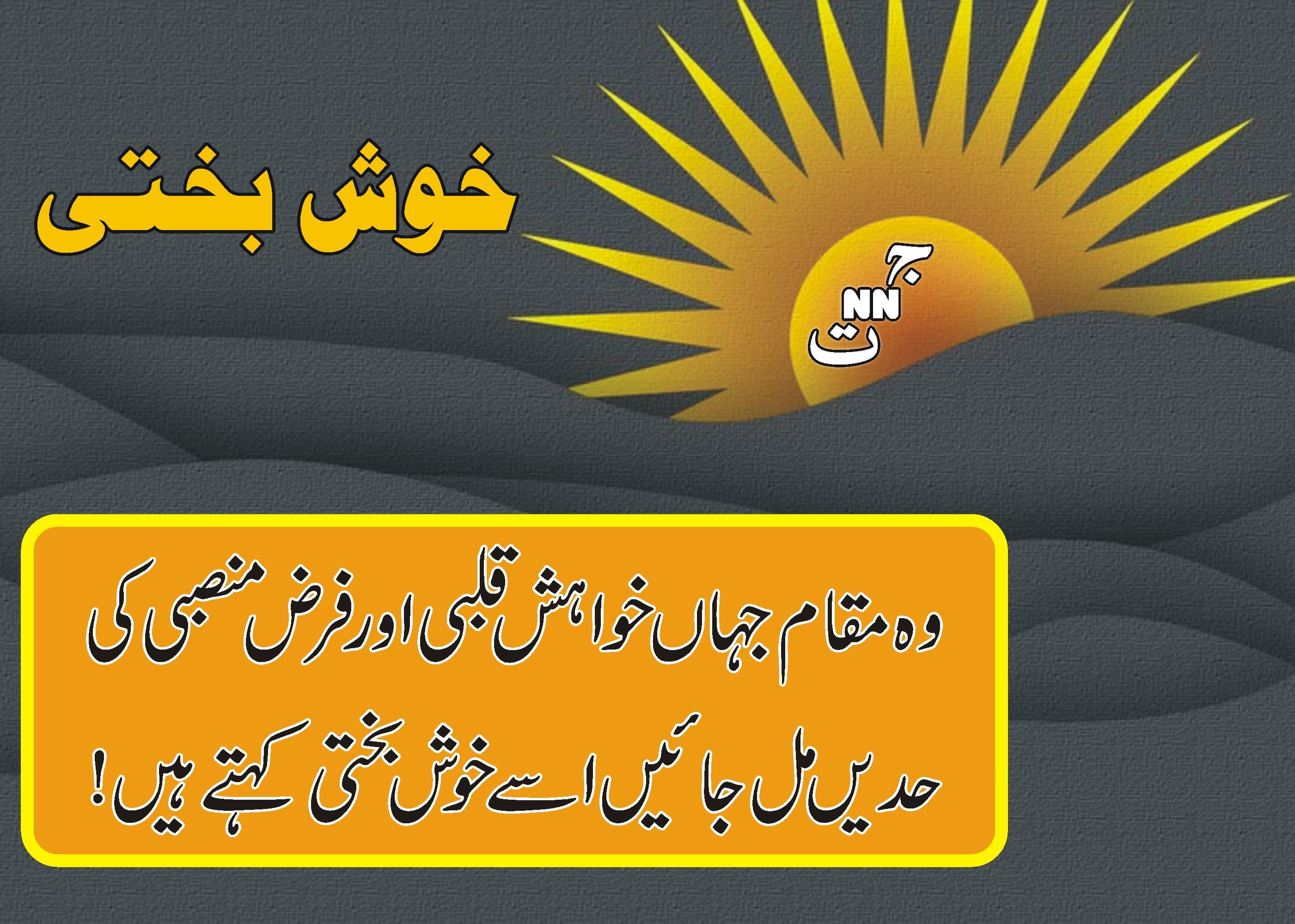 Khush Bakhty.JPG