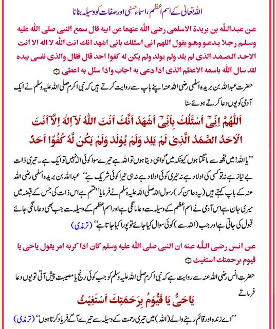Making-Waseela-of-Allahs-Names-Hadiths-With-Urdu.png