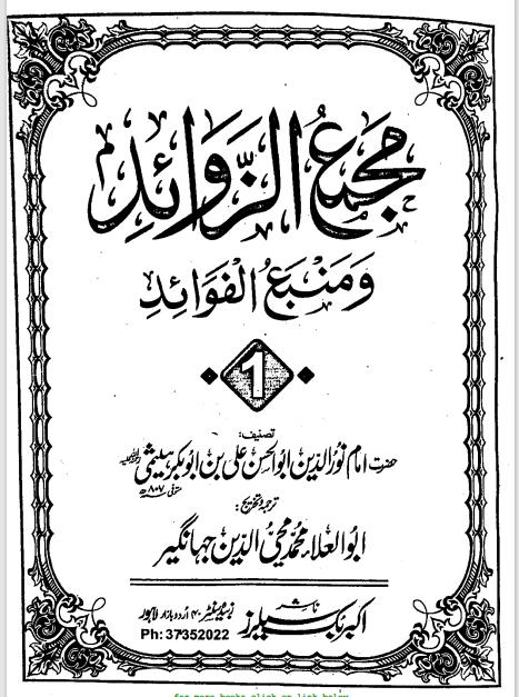 Mujmau Zawaid Urdu.png