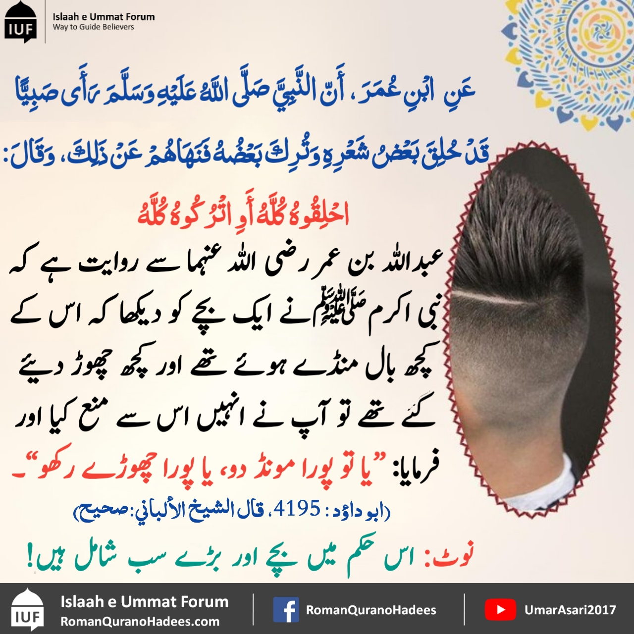 Qaza 1 (Urdu).jpg