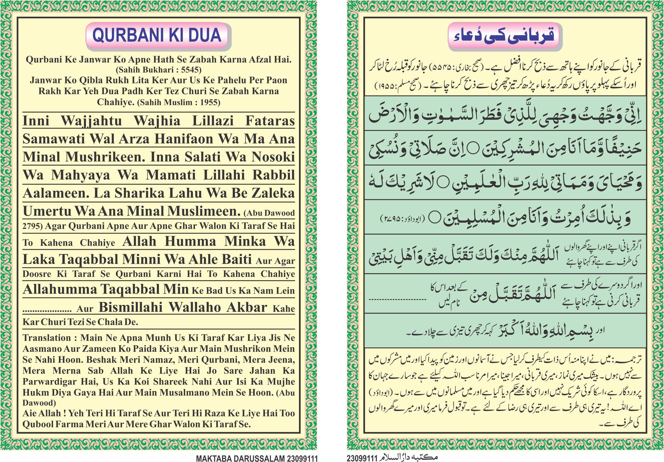 Qurbani Ki Dua.jpg