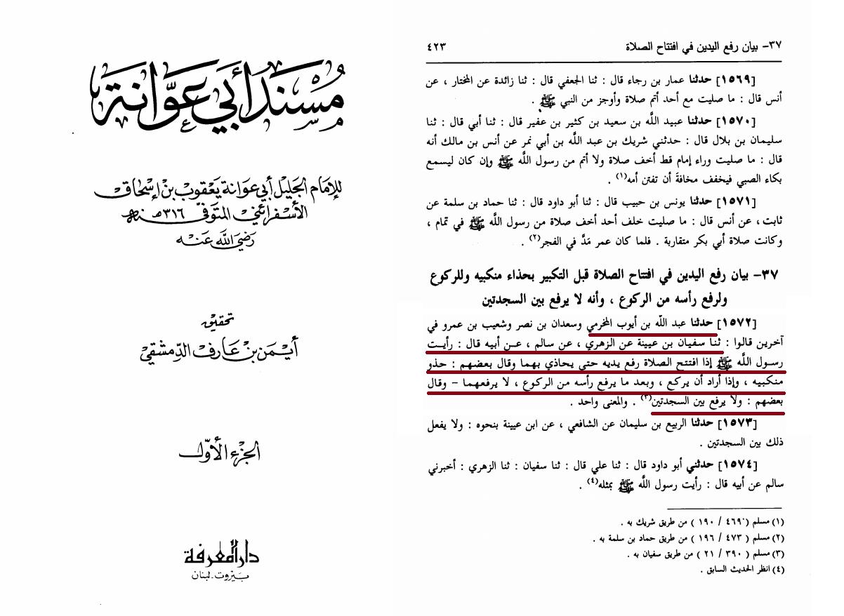 saheeh-abu-awaana-jild-1_page1-copy-copy-2131982362.png