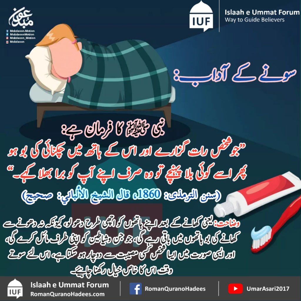 Sone se pehle achchi tarah haath dho len (Urdu).jpg