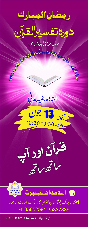 Tafseer ul Qur\'an.jpg