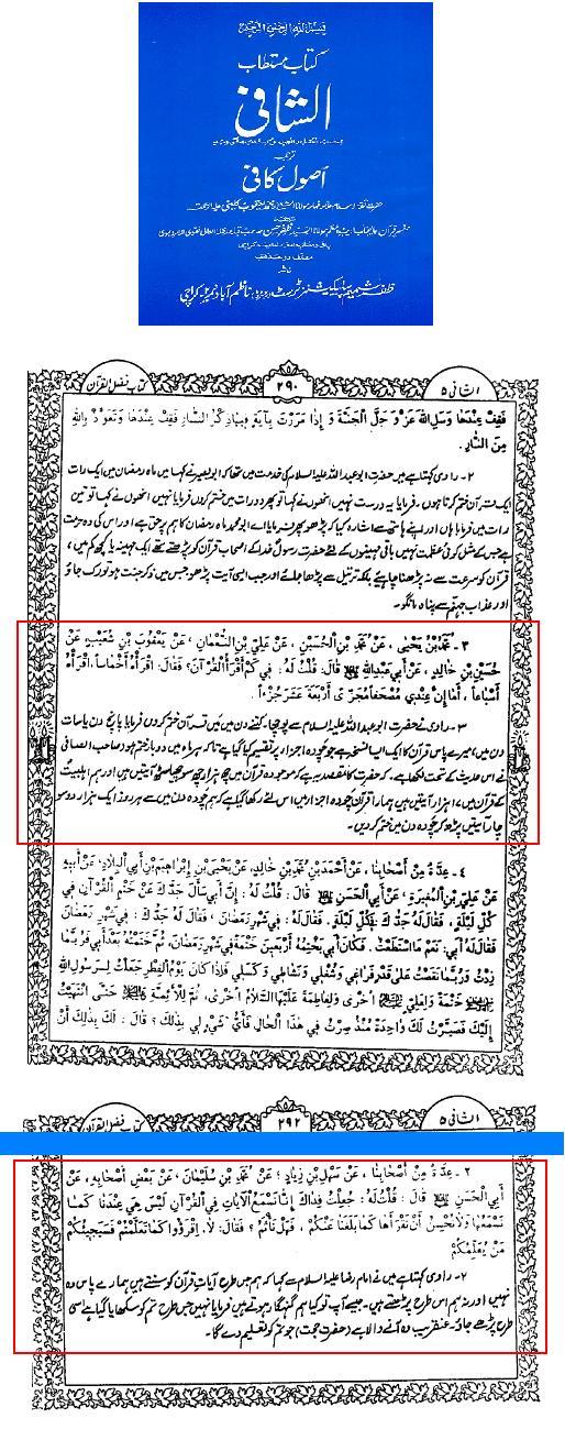 tahreef-kafi-11.jpg