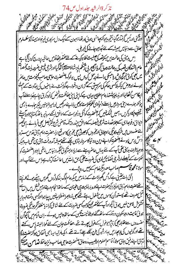 Tazkira-Tur-Rasheed-Jild-1_0075.jpg