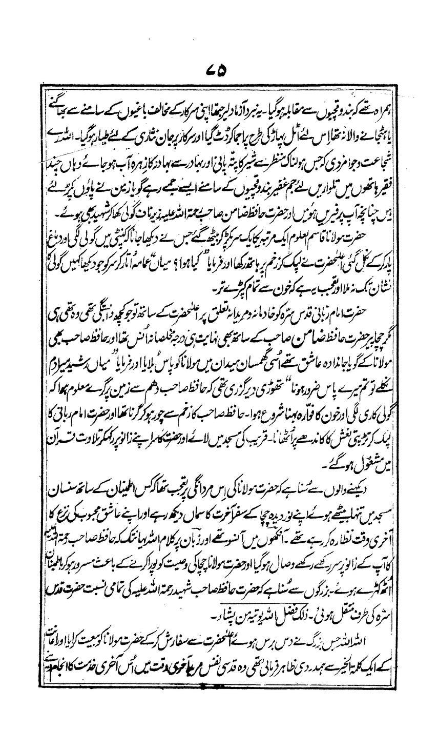 Tazkira-Tur-Rasheed-Jild-1_0076.jpg