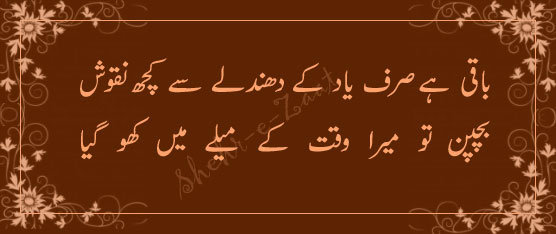 urdu-poetry33.jpg