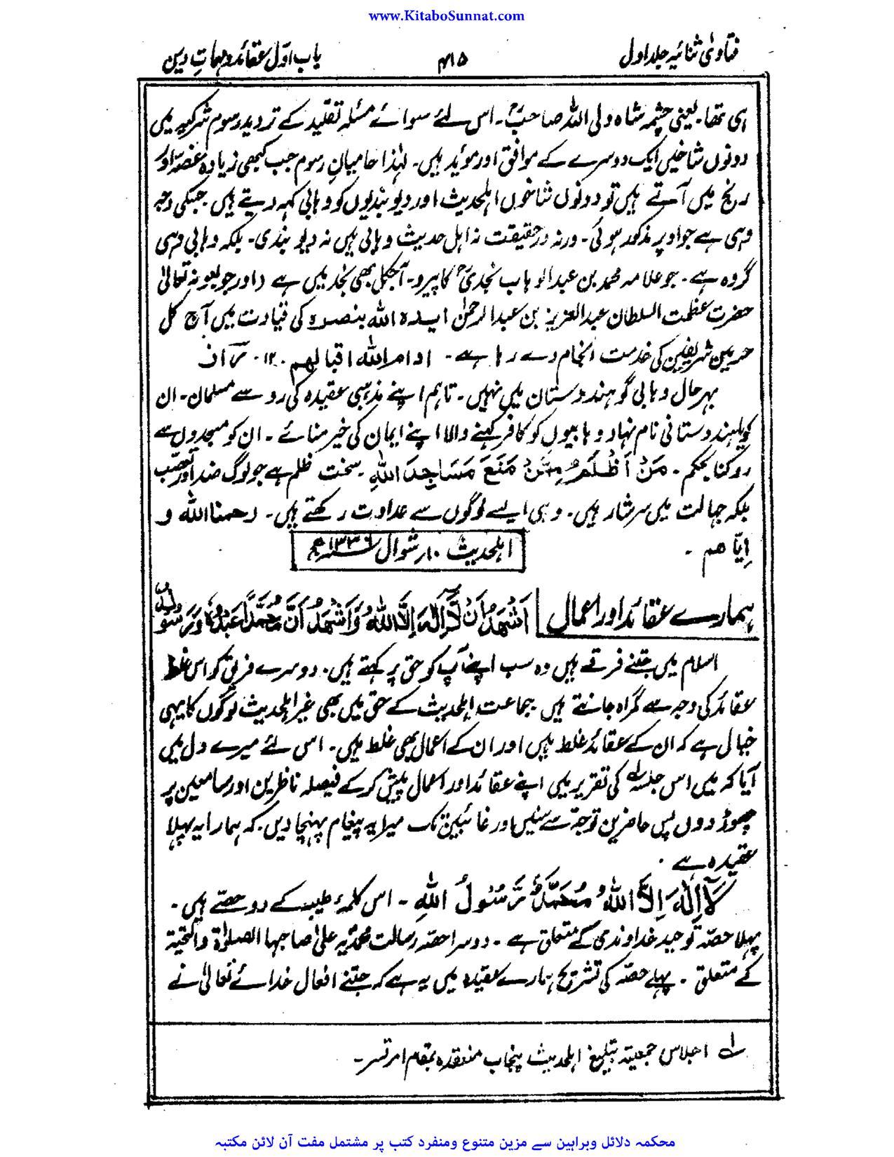 Wahabi Deobandi2.jpg
