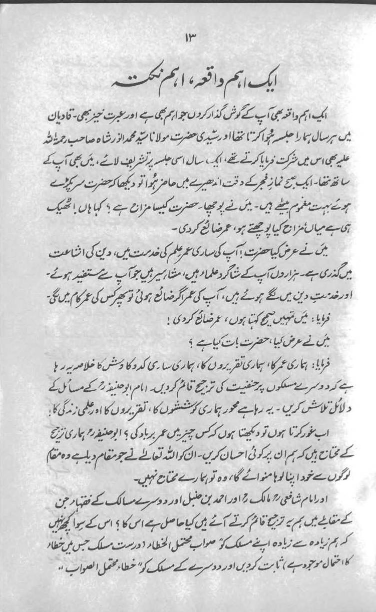 Wahdat-e-Ummat_14.jpg